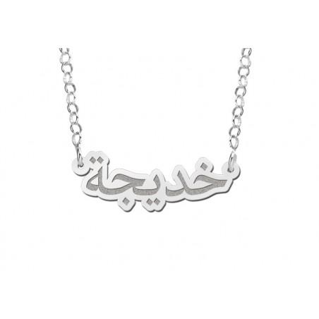 Arabische naamketting | Naamketting arabische letters